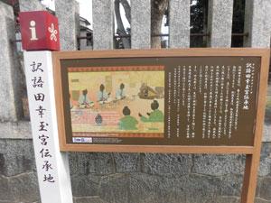 訳語田幸玉宮(敏達天皇)