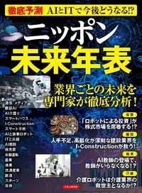 ニッポン未来年表(洋泉社)