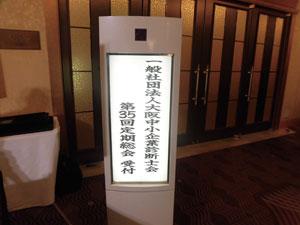 大阪中小企業診断士会