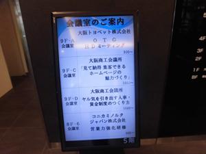 大阪商工会議所・西支部