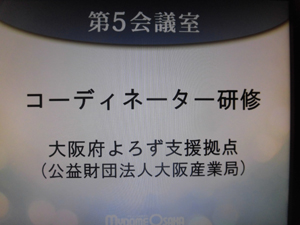 大阪府よろず支援拠点