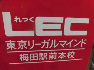 LEC梅田