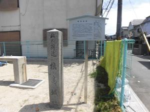槙島城-室町幕府終焉の舞台
