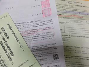 消費税の転嫁拒否等に関する調査