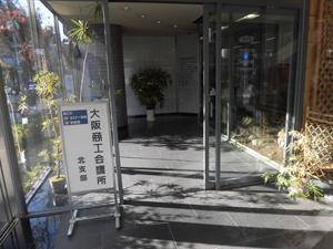 大阪商工会議所・北支部