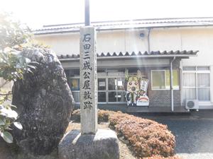 石田三成の生誕地