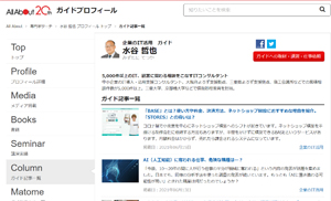 AllAbout企業のIT活用