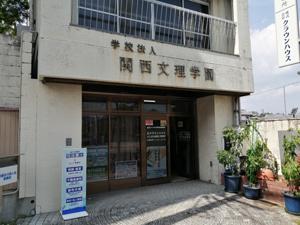 関西文理学院